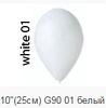 """Шар 10"""" пастель белый"""