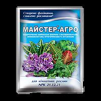 Минеральное удобрение  Мастер-Агро для комнатных растений 25 г