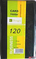 Визитница Business на 120шт арт. NC120В
