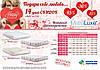 Скидки на ортопедические матрасы ко Дню Святого Валентина