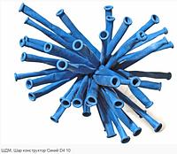 Шар конструктор d4 (260) синий
