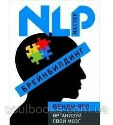 Брейнбилдинг. Организуй свой мозг с помощью НЛП.  Яго В.