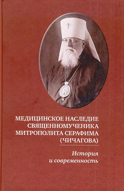 Медицинское наследие Священномученика Митрополита Серафима (Чичагова).