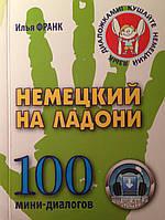 Немецкий язык на ладони 100 мини диалогов.Илья Франк
