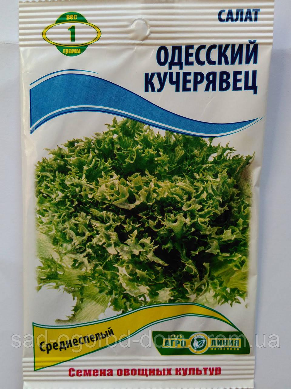 Салат одесский кучерявец 1г