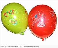 """Шар 10"""" """"З днем народження"""" пастель ассорти"""