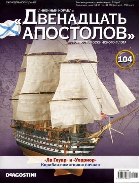 Лінійний корабель «Дванадцять Апостолів» №104