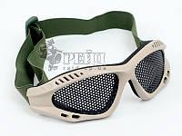 Очки-сетка защитные TAN