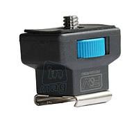 """Адаптер-переходник типа """"холодный башмак"""" для установки в штатив или кронштейн с крепежным винтом 1/4""""."""