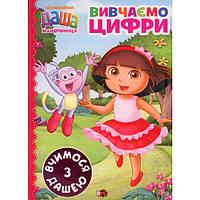"""Детские развивающие книги Перо """"Вивчаємо цифри"""" Даша-мандрiвниця"""