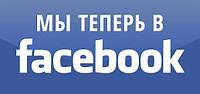 Теперь мы в Фейсбуке))