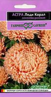 Астра Леди Корал лососево-розовая* 0,1 г , розовидная серия Эксклюзив (Гавриш)