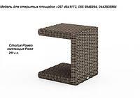 Столик Ромео, Роял 40*40*55 - мебель из искусственного ротанга - Рамсес Ленд