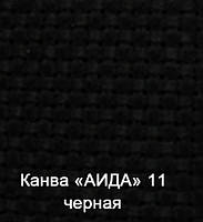 Канва Аида №11 (Бельгия) черная