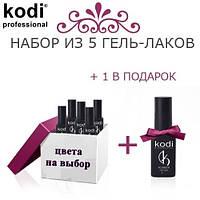 Набор гель-лаков KODI Professional 5 + 1 (6 гель-лаков за 600 грн)