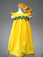 Карнавальный костюм Желтого цветочка