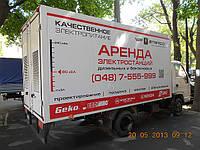 Аренда, прокат трехфазного дизельного генератора, электростанции  мощностью 64кВт/380-220В на базе ам FOTON