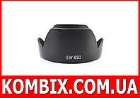 Бленда Canon EW-63 II