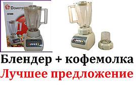 """Блендер - кофемолка """"Domotec""""."""