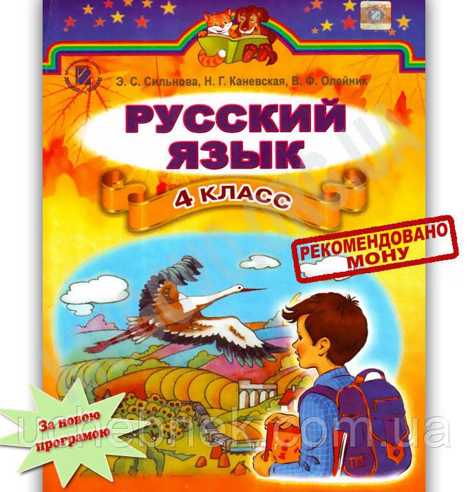 Русский язык 4 класс сильнова каневская