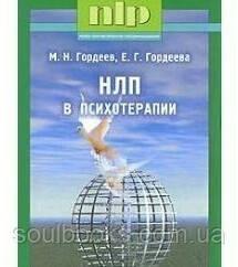 НЛП в психотерапии. 2-ое изд Гордеев