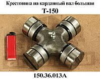 Крестовина Т-150.36.013А