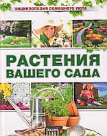 Энциклопедия домашнего уюта. Растения вашего сада.