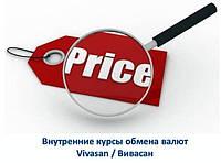Расчет цен, внутренние курсы компании Vivasan
