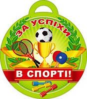 """Медаль """"За успіхи в спорті"""""""