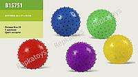 Мяч с шипами резиновый 8 см 28 г (ОПТОМ) B15751
