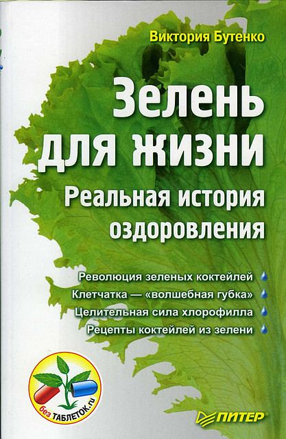 Зелень для жизни.  Виктория Бутенко.