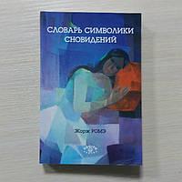 Словарь символики сновидений.   Жорж Ромэ.