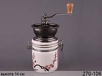 Кофемолка ручная керамическая Сакура высота 14 см 270-106