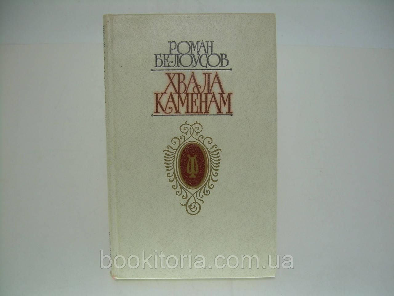 Белоусов Р.С. Хвала Каменам (б/у).
