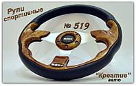 Руль спортивный № 519