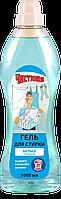 """Гель для стирки для белых тканей от ТМ """" Чистюня """", 1000 мл"""