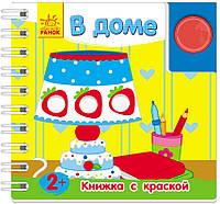 Книга-картонка Книжка с краской. В доме Л386002Р Ранок Украина