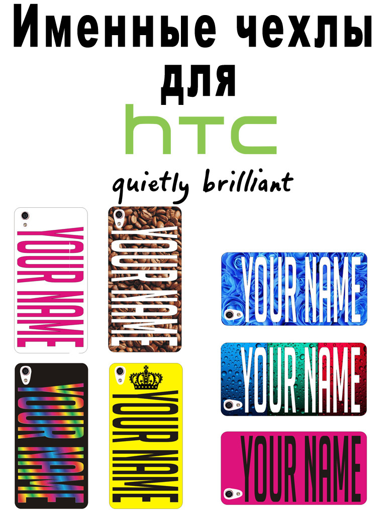 Именной чехол для HTC Desire 616