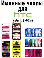 Именной чехол для HTC One V t320e