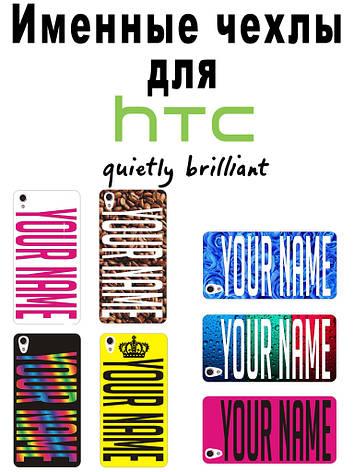 Іменний чохол для HTC Desire 510e, фото 2