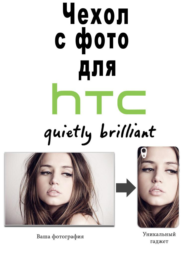 Чехол с фото для HTC Desire 616