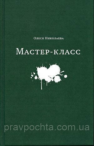 Мастер - класс. Роман. Олеся Николаева