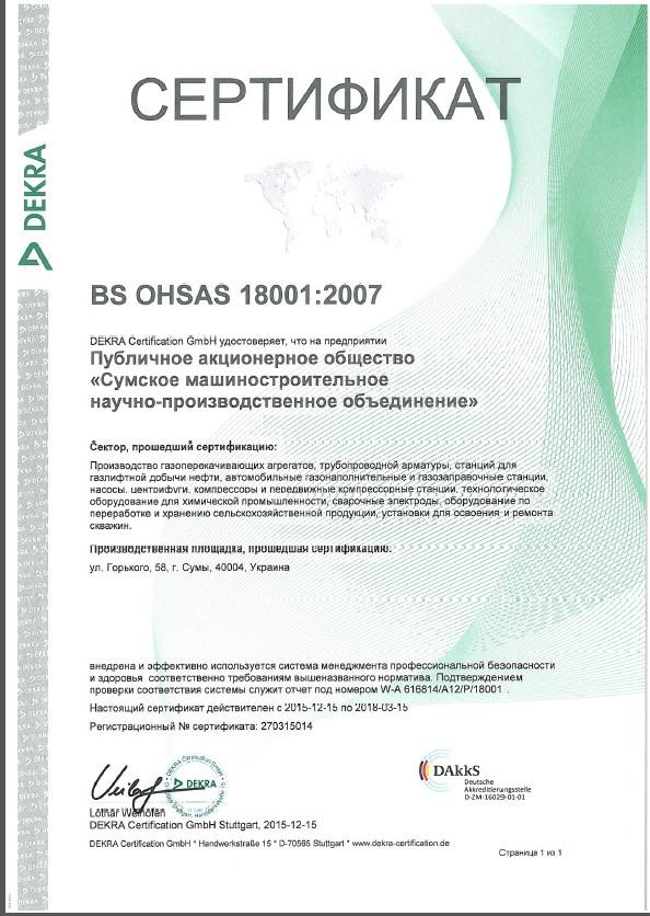 Сертификация систем менеджмента , фото 1