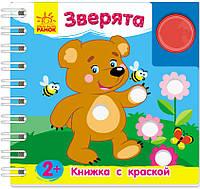 Книга-картонка Книжка с краской. Зверята Л386005Р Ранок Украина
