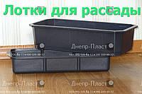 Лотки для рассады оптом купить, Поддоны- Емкости- Ящики для растений Украина