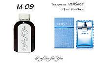 Мужские наливные духи Versace Man Eau fraiche Versace 125 мл
