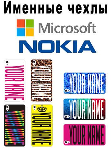 Именной чехол для Nokia Lumia 630/ 635, фото 2