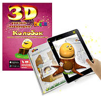 3D раскраска для детей. Новинка 2016 года