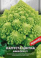Капуста, 30 шт (Цветная/Амфора F1/Зеленая/Вассма)