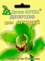 Добриво для орхідей 10г на 10л. води / Удобрение для орхидей
